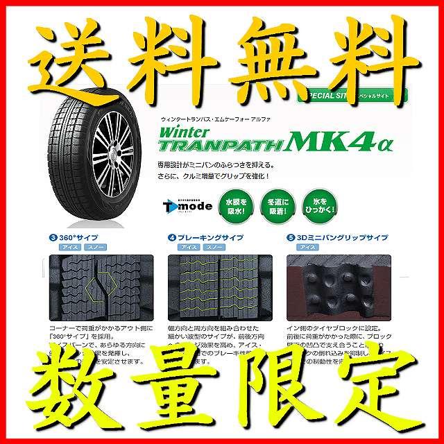 送料無料 TOYO スタッドレス ミニバン SUV 215/55-18 4本 セット 215/55R18 エクストレイル デュアリス MPV