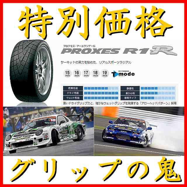激安SALE トーヨー PROXES R1R 4本 245/45R17 245/45-17 送料安 1本 2本 4本 国産 GT-R R34 R33 ランエボ