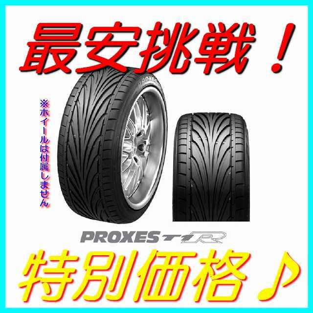 格安送料 TOYO PROXES T1R 4本 245/45R16 245/45-16 国産 バルブ 1本 2本 4本 スープラ MR2 bB プリウス