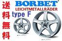 BORBET タイプF 15 6J +43 5H112 アウディ A3 シルバー 2本