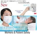 【型番2827J】 3M スタンダード耳掛け式フェイスマスク 50枚入り≪医療用サージカルマスク≫<新型インフルエンザ・MERS・マイコプラズマ肺炎対策>