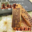 名入れ木札ストラップ◆真紅葉-小◆両面彫刻[40×13×4m...