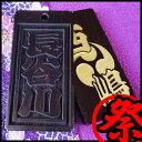 【メール便送料無料】木札名入れ喧嘩札◆黒檀・特大◆両面彫刻/裏面色入れ[60×30×5mm]祭り木札