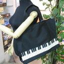 楽譜の持ち歩きに便利なサイズです。勿論普段使いにも!レッスンバッグワイド ケンバン(ピアノ鍵盤)ブラック楽譜もちゃんと入ります!ピアノのお稽古にも ミュージックギフトにも 0620ます得5