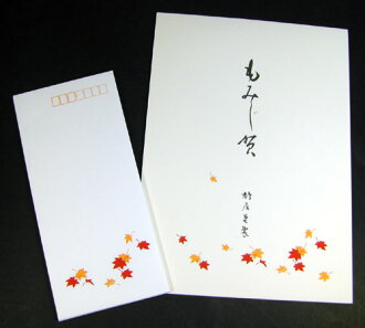Dove residence hall letter set Maple Toga (Momiji) autumn stationery and envelopes