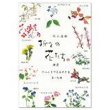 はがき箋 折々の花たち(横罫) 24-222 外山康雄 表現社