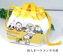 To lunch, the lunch article of 740713 lunch drawstring purse OR kindergartens and school with the Familia /familiar Snoopy lunch bag handle! Lunch goods