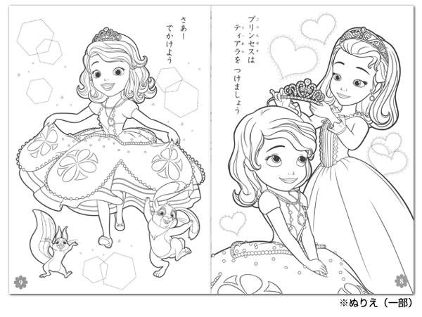 【ディズニー/Disney】ちいさなプリンセスソフィアB5ぬりえ4621404Aサンスター文具