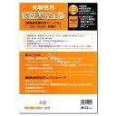転職者用 履歴書完全版 日本法令 労務12-90 職務経歴書作成マニュアル CD-ROM・封筒付 印刷対応用紙は付属しておりません。
