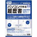 日本法令 パソコンで作る 履歴書 CD?ROM 労務12-94 JIS規格・転職者用 WEBセミナー