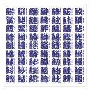 ショッピング蚊帳 かや生地ふきん 寿司文字(紺文字) FKN-002 (A-2) Washcloth 日本製 フロンティア