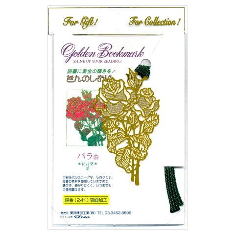 [6/5-9日5%OFFクーポン対象品] [セール品10%OFF] 金のしおり バラB A018 フォトエッチング 24金メッキ ギフトやコレクションに Golden Bookmark 東洋精密工業