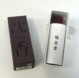 鳩居堂 お香 沈香 香木の香りシリーズ スティックタイプ(棒状香)20本いり
