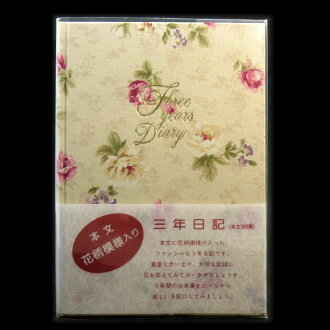3 Years, Chronicle and floral style DIARY diary cloth tabulation paper NB51161
