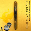 Namiki限定万年筆 瓢箪鯰 (ひょうたんなまず) FNK...