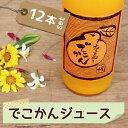 愛媛【ホリ田ヤ】simaでこぽんジュース500ml×12本 ...