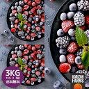 冷凍 ミックスベリー 1kg x 3 合計3kg 無糖 無添加 化学物質不使用 砂糖不使用 チリ産 冷凍フルーツ 冷凍果物 冷凍果実 業務用 送料無料 ブルーベリー ラズベリー ブラックベリー 入り フルーツ