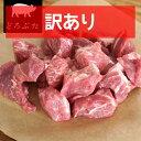 北海道十勝 放牧豚 角切り 煮込み・カレー・シチュー用 450g 高品質 北海道産