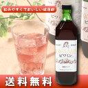 【送料無料】びわ葉エキス配合 健康ぶどう酢 ビワミン720m...