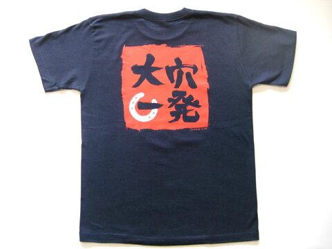 当たれ!万馬券!!大穴一発Tシャツ【紺・Sサイズ】在庫一掃・アウトレット・アーリーサマーセール