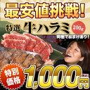 あす楽 お試し 特選牛ハラミ サガリ 新鮮 200g 1000円 ポッキリ 特製たれ浸け ハラミ