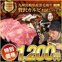 お試し 個数限定 宮崎県産 黒毛和牛 A4 A5 ランク限定...