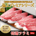 鹿児島産 A5最高ランク 極上 薄切り ツラミ 牛ほほ肉 3...