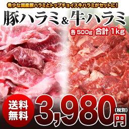 お試し 送料無料 国産豚 上ハラミ500g と 特上牛 ハラミ500g 食べ比べ 計 1kg 焼き肉 焼肉 はらみ ハラミ 母の日 お歳暮 お中元 ギフト あす楽対応 バーベキューセット バーベキュー 肉 セット BBQ bbq 肉 セット バーベキュー 父の日 お中元 お歳暮