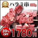 ホルモン 専門卸店の 特上 ハラミ サガリ 肉厚串 3本 味...