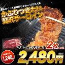 お試し 宮崎県産黒毛和牛サーロインステーキ150g×2枚 計300g塩コショウ付バーベキューセッ