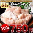 A5ランク 宮崎県産 黒毛和牛 ぷりぷり テッチャン しま腸 100g バーベキューセット バ