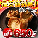 高価で希少な 牛小腸 油かす 100g うどん や やきそば色んな料理の隠し味に あす楽 か