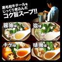 もつ鍋用A5ランク黒毛和牛のテールスープ500cc選べる4種の味(塩味・醤油味・味噌味・チゲ味)