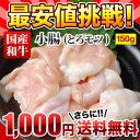 送料無料 お試し もつ鍋 に 1000円 コミコミ ホルモン 専門卸店の宮崎県産 和牛 とろ