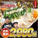 今だけ ホルモン 増量中 九州産和牛上 もつ鍋セット 2-3人前 麺と4種の味が選べる 26000個
