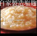 【送料無料】麹(こうじ) 塩麹 3kg(500g×6個) 有...