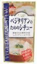桜井 ベジタリアンのためのシチュー 120g  【ベジタリアン/シチュー/シチュウ/ルー/ルウ/通販/】