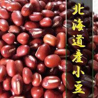 平譯さんの畑から 小豆 300g  【小豆/無農薬/無添加/手造り/手作り/こだわり/通販/国産】
