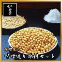 味噌作りが初めてな方も、調味料としてこだわりたい方も昔ながらの味噌作りの一面を体験できます。 JAS認定有機米を初めとし、100%国産原料でこだわりの原料を揃えました。