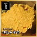 ご家庭で熟成させていただくだけで、手軽に手前みそが出来上がります。大豆・糀・塩を混合済みの発酵前の生味噌です。