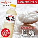 塩麹≪九州こだわり塩麹 600g≫選び抜かれた熊本の老舗ホシサン伝統の麹をたっぷり使った塩麹(塩こう