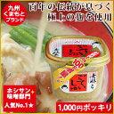 味噌(みそ)≪九州 熊本特産 麦味噌 ごていしゅ 850gカップ≫【塩分控えめ】麹(こうじ)た