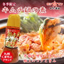 キムチ鍋の素【旨味・香りが違います!】≪極上 キムチ鍋の素 ...
