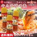 キムチ鍋の素セット【お得な送料無料☆(送料込み)】【旨味・香りが違います!】≪極上