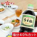減塩醤油≪九州醤油 減塩 うす塩 1L≫【塩分40%カット!減塩しょうゆ】【塩分控えめ】