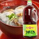 【楽天スーパーSALE後祭★20%OFF】薄口醤油・淡口しょうゆ【九州・熊本の定番】≪うす