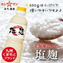 塩麹 ≪九州 万能こだわり塩麹 600g≫選び抜かれた老舗ホ...