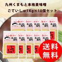 【送料無料】麦味噌≪九州熊本特産味噌 ごていしゅ1kg×10個≫【塩分控えめ/生みそ】ホシ