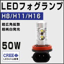 「一年保証」ledフォグランプ/ledフォグライト/フォグランプ h11/LED フォグ H8/ledフォグバルブ/LED フォグランプ h8/LED フォグランプ H11/LED フォグランプ 白/ledフォグライト 50w/フォグランプ led 1個