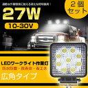 LED作業灯 27W led 作業灯 ワークライト 作業灯 12v led作業灯 led 作業灯 24v 防水防塵 LED投光器 夜釣り トラクター用 広角照射 角型 2個セット